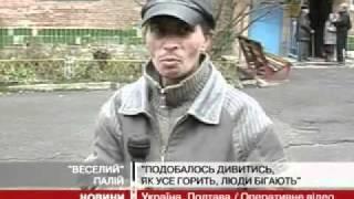 Приколист из Полтавы поджёг 8 квартир(Лучшие ролики ютуба и контакта на http://runaperuna.ru/ мы собрали лучшее видео рунета и разместили его на руна перуна., 2011-02-26T01:01:20.000Z)