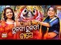 Tulasi Tulasi Baase | Jagannath Bhajan By Monali Madhusmita | Sidharth Bhakti