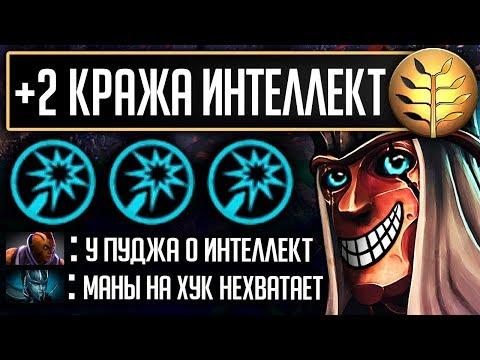 0 ИНТЕЛЛЕКТ, УКРАЛ ВЕСЬ   SILENCER DOTA 2 - Популярные видеоролики!