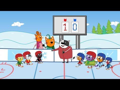 Три кота | Хоккей | Серия 72 | Мультфильмы для детей