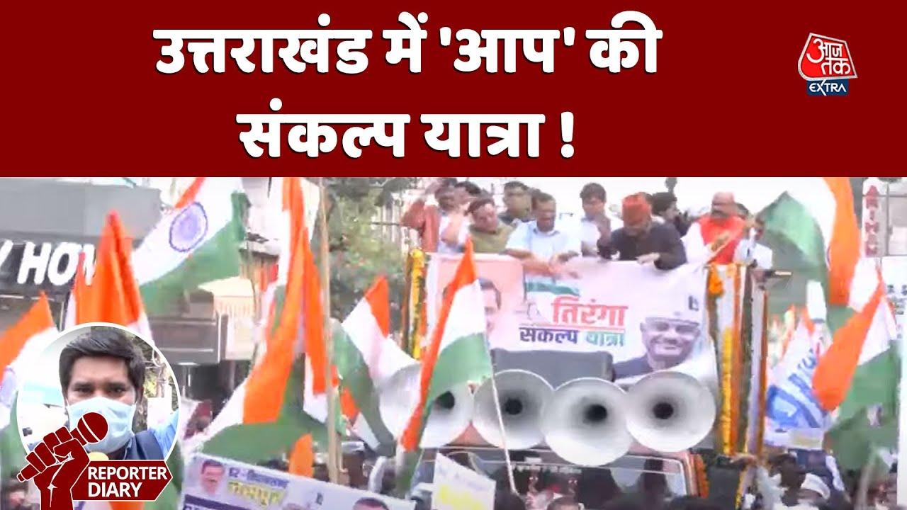 Uttarakhand में आम आदमी पार्टी ने निकाली तिरंगा यात्रा, CM kejriwal ने जनता से किए कई वादे !