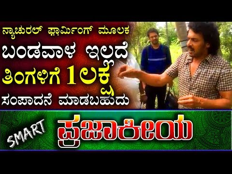 Natural Farming by Prajakeeya Real Star Upendra | Uppi Prajakiya | Top Trending - Kannada