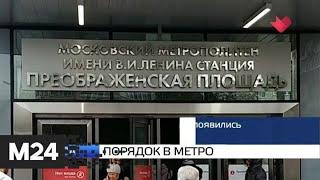 """""""Москва и мир"""": порядок в метро и запрет на масло - Москва 24"""