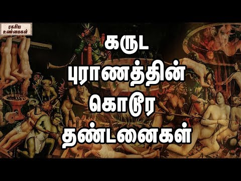 The Cruel Sentences Of Garuda Purana  || Unknown Facts Tamil