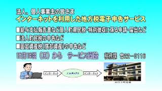 四万十町ケーブルネットワーク-町からのお知らせ(行政放送)-11.12①
