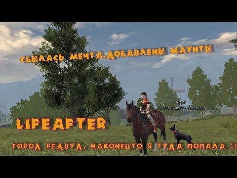 🎮LifeAfter: Night falls🎮город редвуд🎮нанопласт и скакуны