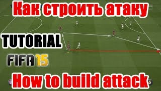 FIFA 15 TUTORIAL / Как строить атаку / How to build attack