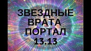 АКТИВАЦИЯ ПОРТАЛА 13.13 ЗВЕЗДНЫЕ ВРАТА. СОЗДАНИЕ НОВОЙ РЕАЛЬНОСТИ А. Аверина