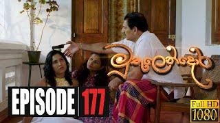 Muthulendora | Episode 177 04th January 2021 Thumbnail