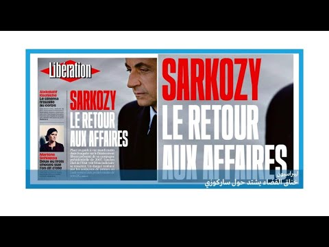 هل وصل نيكولا ساركوزي إلى الرئاسة بفضل ملايين القذافي؟  - نشر قبل 2 ساعة