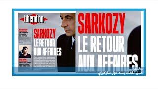 هل وصل نيكولا ساركوزي إلى الرئاسة بفضل ملايين القذافي؟