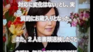 鉄道営業法違反の疑いで京都府警右京署に書類送検されたタレント・松本...