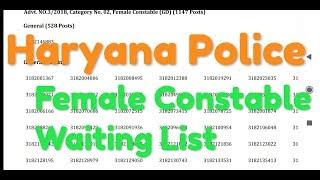 Haryana Police Female Constable GD| Waiting list|Official Notice|KaraMazu