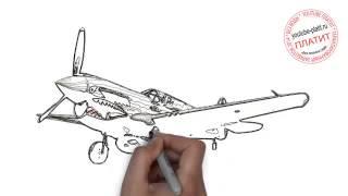 Как нарисовать самолет ил 2(Как нарисовать самолет поэтапно простым карандашом за короткий промежуток времени. Видео рассказывает..., 2014-06-25T14:15:47.000Z)