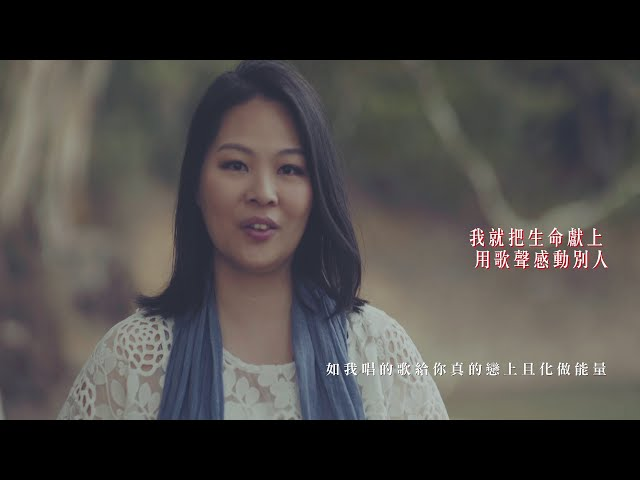 本相 MV - 鄧婉玲