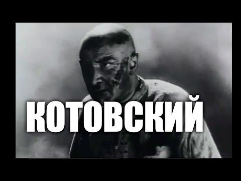 Котовский (1942) фильм полный