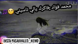 محمد فؤاد ♥♪|حاله واتس *فاكرك ياللي ناسيني 🎧