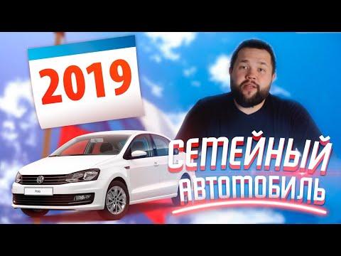 Программа Семейный Автомобиль 2019, Новинки Авто 2019, Новый Солярис