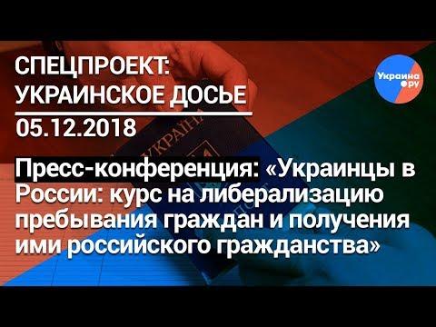 Украинское досье: Украинцы в России: курс на либерализацию миграционной политики