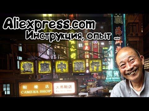 赹 Заказ, оплата, отслеживание и доставка посылок из китая через алиэкспресс (Как покупать?)