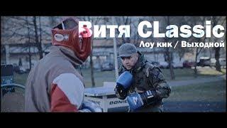 Витя CLassic —  Лоу кик / Выходной