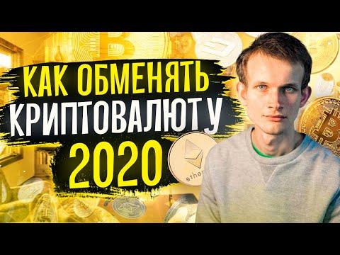 Как Выгодно Обменять Криптовалюты 2020