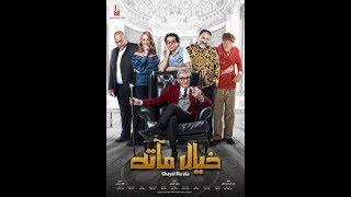احمد حلمي: فيلم خيال ماته | تحميل-مشاهده |  كامل- خيال مآتة
