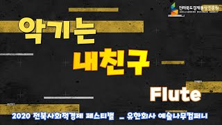 [전라북도경제통상진흥원] 악기는 내 친구 - 목관악기 …