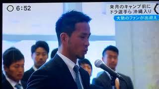 One ドラゴンズ選手 沖縄入り.