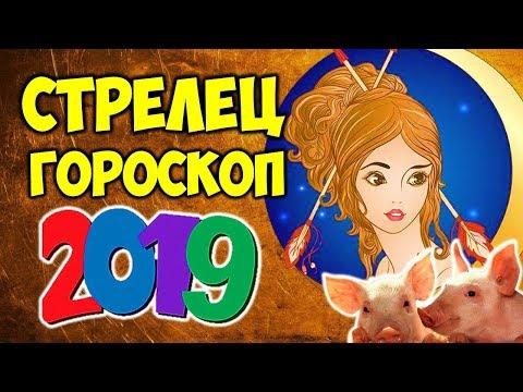 СТРЕЛЕЦ САМЫЙ ТОЧНЫЙ ГОРОСКОП НА 2019 ГОД ♐