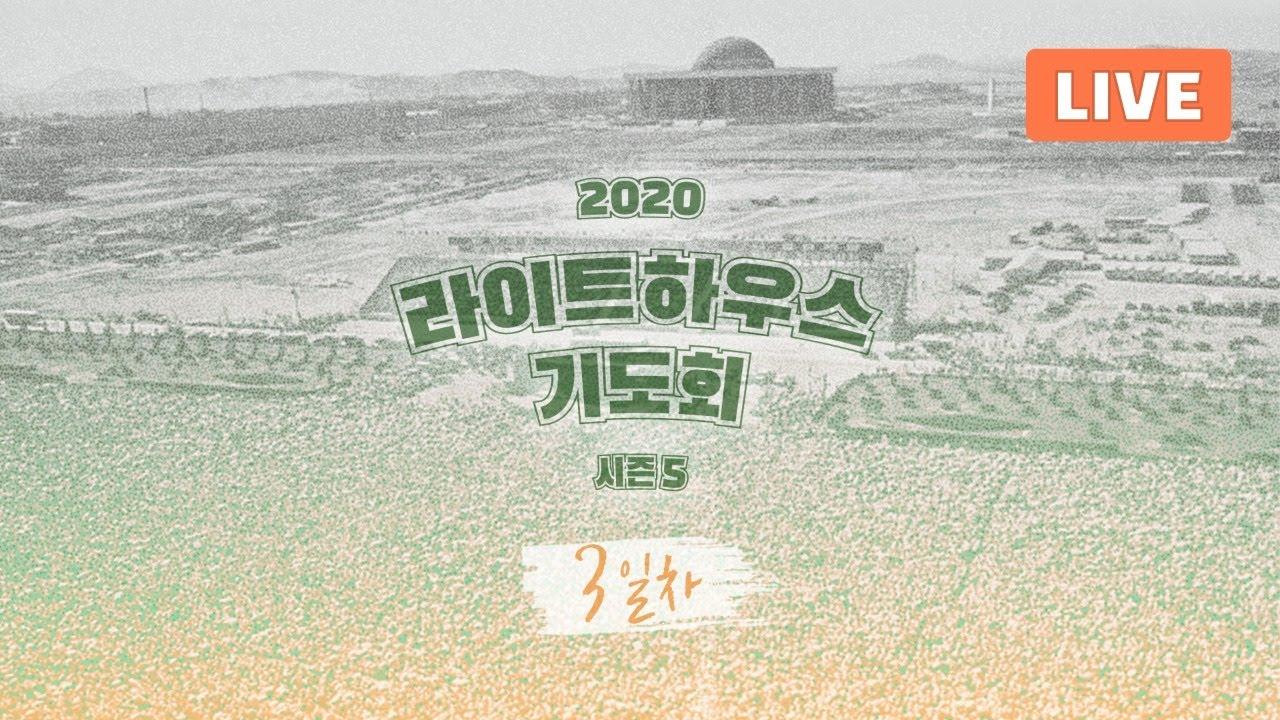 [2020.10.21] 시즌5 - 2020 라이트하우스 기도회 3일차(강사 : 강대형 목사 - 수지선한목자교회)