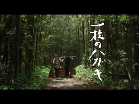 映画『一枚のハガキ』予告編