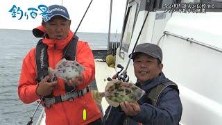 【釣り百景】#363 今が旬!達人が伝授する カワハギ釣りの奥義