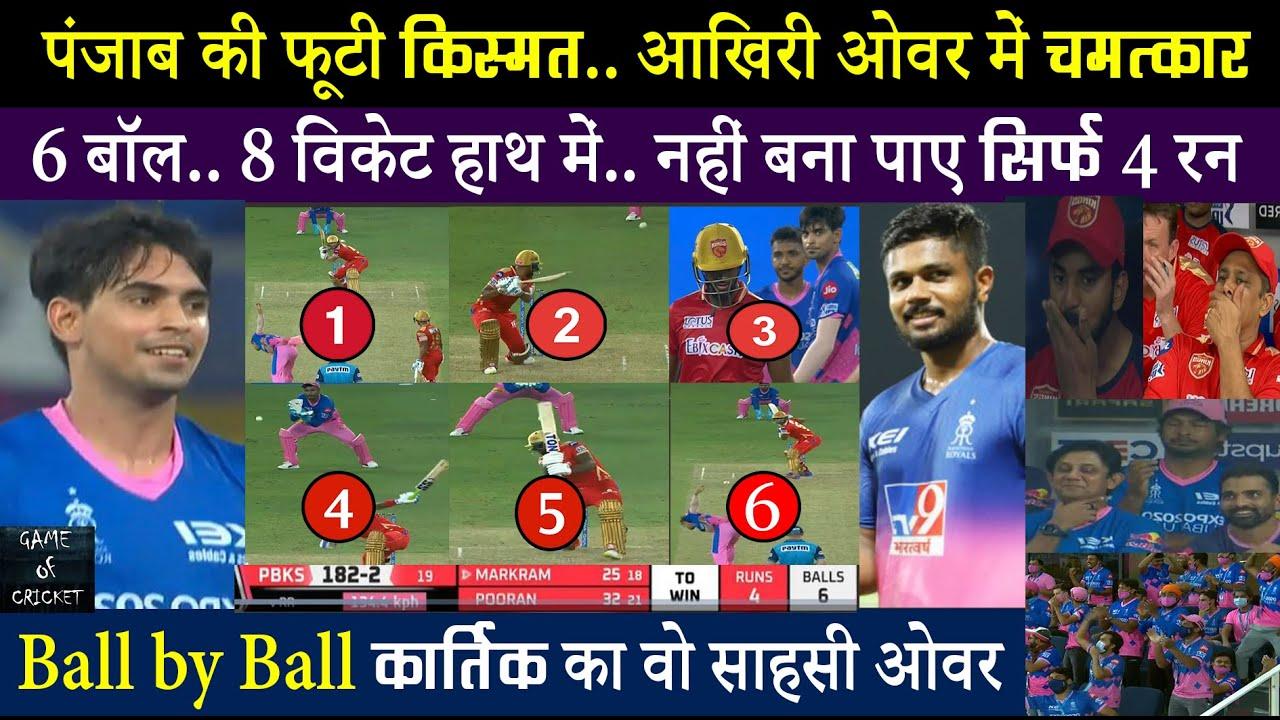 आखिरी ओवर में हर बॉल पर बाजी पलटी.. पंजाब की हार नहीं चमत्कार है.. कार्तिक की जय-जयकार