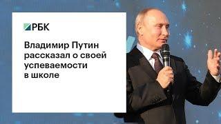 Путин рассказал о своей успеваемости в школе