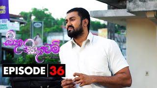 Bithusithuwam - බිතුසිතුවම් | Episode 36 - (2020-07-10) | Rupavahini Thumbnail