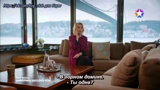 День, когда была написана моя судьба   21 серия с русскими субтитрами