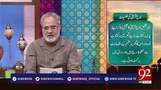 Nuskha (Loh e Qurani ki fazeelat) - 01 November 2017 - 92NewsHDPlus