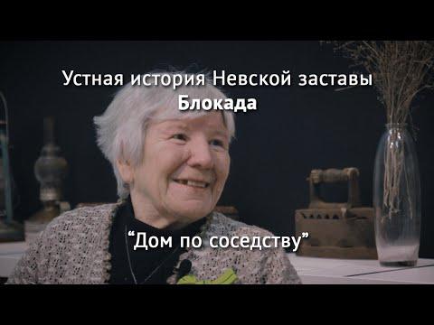Устная история Невской заставы. Блокада. Вып. 2. Дом по соседству.