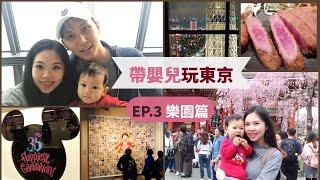 親子旅遊 l 帶嬰兒玩東京-EP.3 迪士尼樂園