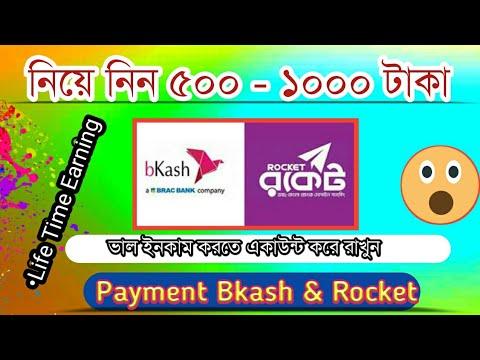 Every Refer 20 Taka Cash Unlimited | Earn 500-1000 Taka Bkash & DBBL |  Bangladeshi Best Earning App