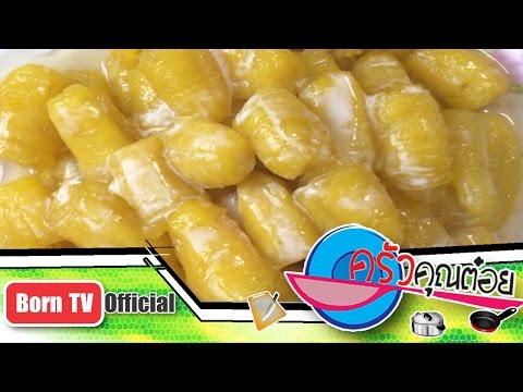 กล้วยเชื่อม  ร้านกิมเอ็ง ตลาดพลู 25 ธ.ค.56 (2/2) ครัวคุณต๋อย