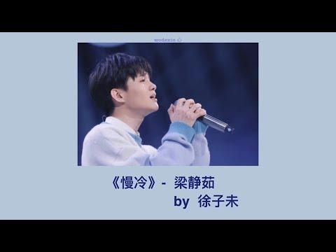[Thaisub/Pinyin] 《慢冷 》Slow Cooling -  徐子未 Xu Ziwei   青春有你3 Youth with you 3   แปลเพลงจีน