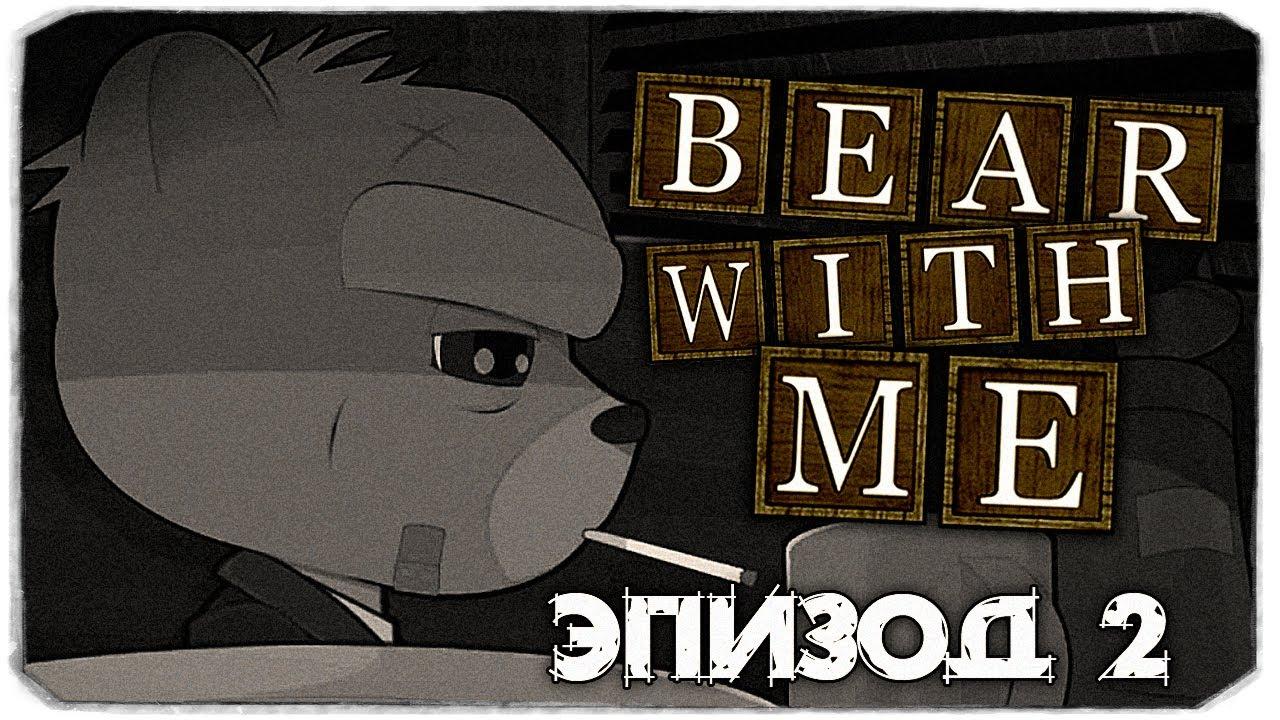 ЗАГАДКИ БУМАЖНОГО ГОРОДА - Bear with me (ЭПИЗОД 2)