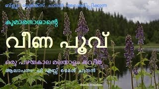 MR 012 Veena Poovu Malayalam Recitation Old Version