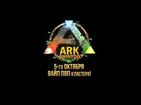 5.10 Вайп ПВП-кластера, сервера Ark Shinydo!