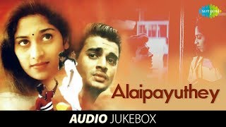Download Alaipayuthey | Madhavan | Shalini | Mani Ratnam | Tamil | Movie Audio Jukebox MP3 song and Music Video