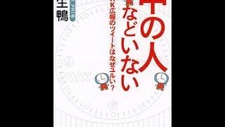 【紹介】中の人などいない @NHK広報のツイートはなぜユルい 新潮文庫 (浅生 鴨)