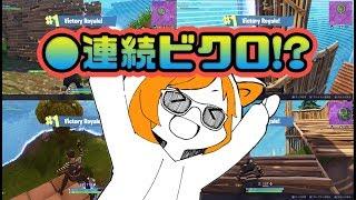 【Fortnite】自己最多連続ビクロ!?【女子実況】