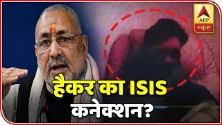 Namaste Bharat: Giriraj Singh Questions If Hacker Syed Shuja Is Affiliated To ISI | ABP News